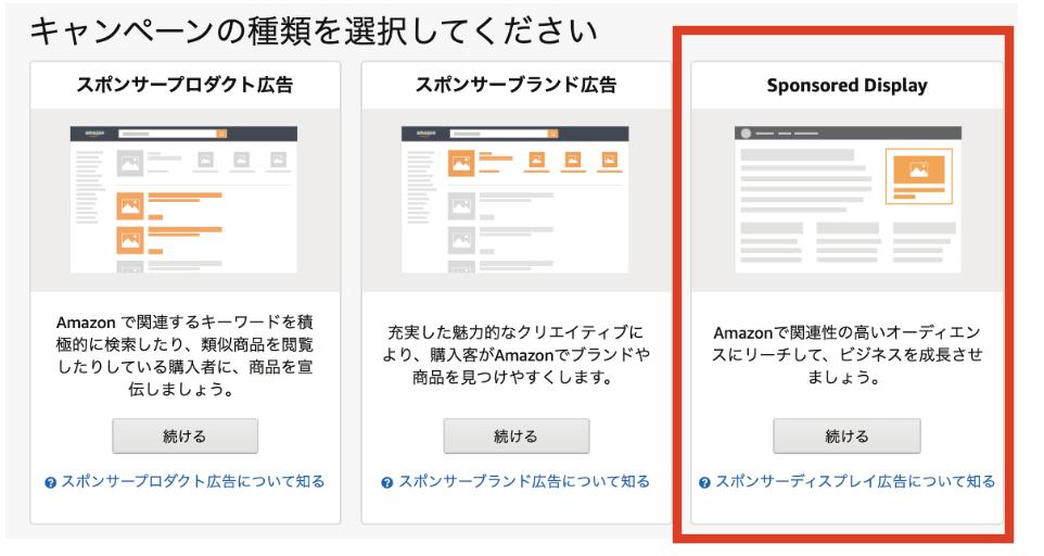 amazon display 広告